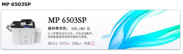 6503SP-1.jpg